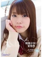 (kawd00427)[KAWD-427] 制服少女に変態男 大沢里菜 ダウンロード