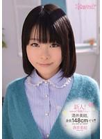 新人!kawaii*専属デビュ→ 酒井美結、身長148cmです! 酒井美結