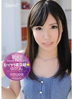 新人!kawaii*専属デビュ→ むっつり美乳娘☆ゆきりん 小宮山ゆき ダウンロード