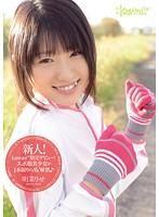 「新人!kawaii*限定デビュー! スポ根美少女が1本限りのAV解禁♪ 明菜りせ」のパッケージ画像