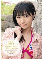 「新人!kawaii*専属デビュ→ 脱ぎ鉄アイドル☆しゅっぱつ進行っ! さかうえもか」のパッケージ画像