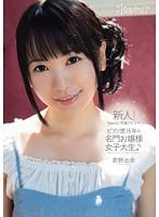 新人!kawaii*専属デビュ→ ピアノ歴16年の名門お嬢様女子大生♪ 君野由奈 ダウンロード