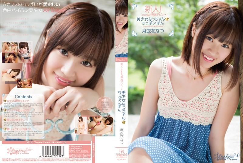 麻衣花なつ 新人!kawaii*専属デビュ→ 美少女なっちゃん☆ちっぱいぱん