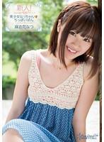 「新人!kawaii*専属デビュ→ 美少女なっちゃん☆ちっぱいぱん 麻衣花なつ」のパッケージ画像