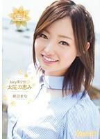 「新人!kawaii*専属デビュ→ Juicy美少女 太陽の恵み 朝日まな」のパッケージ画像