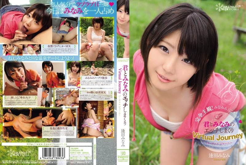 kawd490「君とみなみのエッチしまくり Virtual Journey 逢田みなみ」(kawaii)