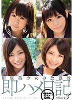 制服美少女の放課後即ハメ日記 volume3 ダウンロード