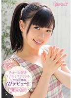 チュー大好きロリボイスアイドルkawaii*専属AVデビュー!! 桜川かなこ