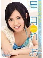 (kawd00537)[KAWD-537] ミスマ○ジン セミファイナリスト 星月れお kawaii*専属デビュー!! ダウンロード