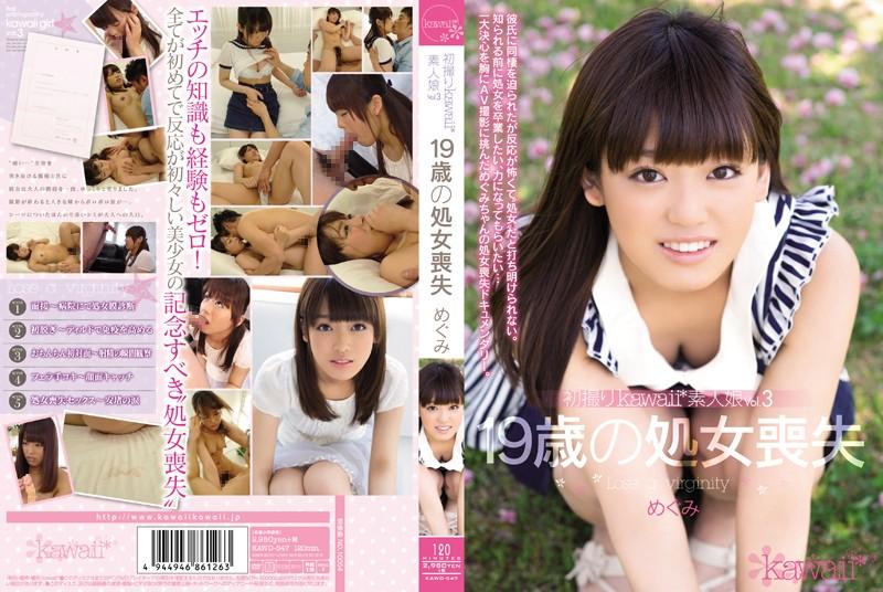 初撮りkawaii*素人娘Vol.3 19歳の処女喪失 めぐみ