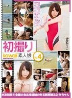 初撮りkawaii*素人娘Vol.4 水泳競技で全国大会出場経験のある関西娘ふみかちゃん