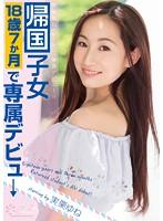 「実栗ゆねkawaii*専属デビュー!!帰国子女18歳7か月で専属デビュ→」のパッケージ画像
