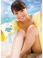 ビーチでしよっ! 青山未来