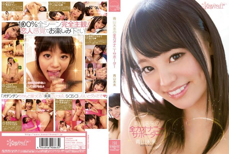 美少女、青山未来出演の手コキ無料ロリ動画像。青山未来の全力オナニーサポーター