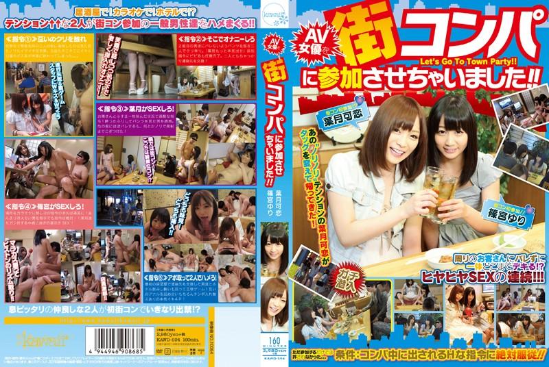CENSORED KAWD-594 AV女優を街コンパに参加させちゃいました!! 葉月可恋 篠宮ゆり, AV Censored