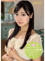 綾瀬ことり:新人!kawaii*専属デビュ→おすましお嬢様 ことりのとりこ(動画)