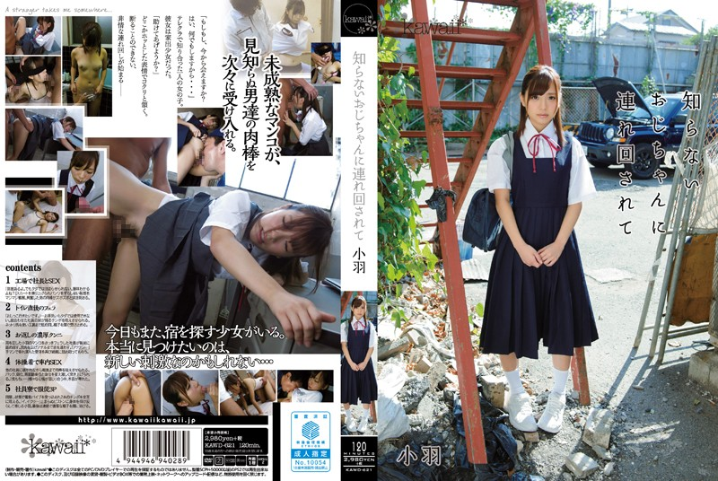 kawd621「知らないおじちゃんに連れ回されて 小羽」(kawaii)