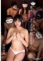 青山未来の素人変態サークル体験ツアー! ダウンロード