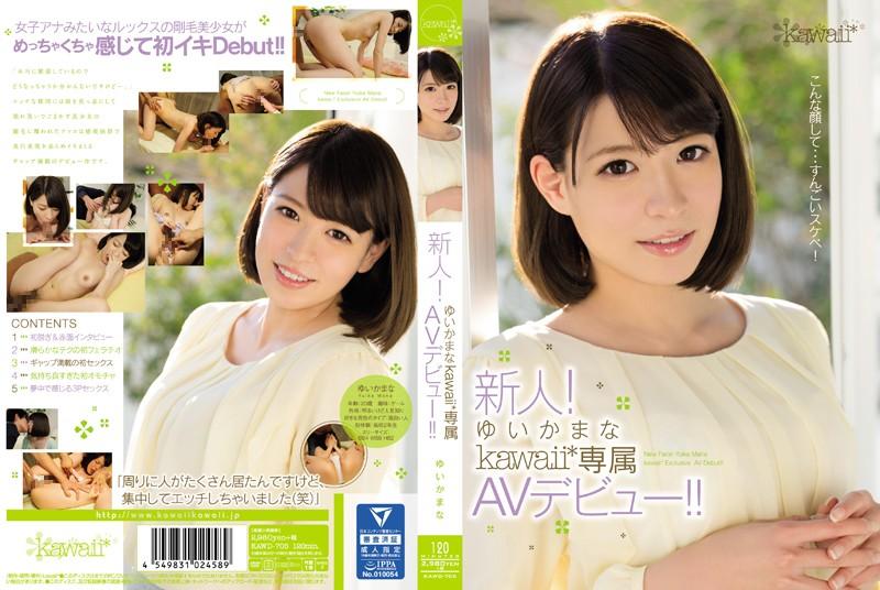[KAWD-705] 新人!ゆいかまなkawaii*専属AVデビュー!! 独占配信 ゆいかまな 美少女