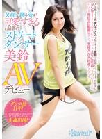 笑顔で踊る姿が可愛すぎると話題のストリートダンサー美鈴AVデビュー ダウンロード