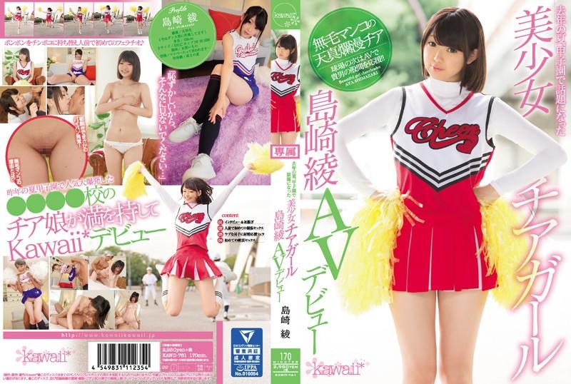 [KAWD-761] 去年の夏、甲子園で話題になった美少女チアガール島崎綾AVデビュー 美少女 ハイビジョン デビュー作品