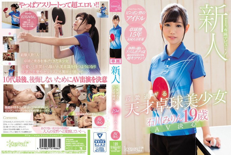 [KAWD-858] 新人!kawaii*専属デビュ→ 可愛過ぎる天才卓球美少女 石川みりん19歳AV決心