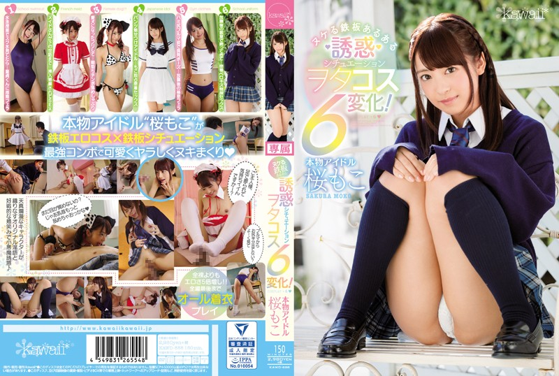 本物アイドル 桜もこ ヌケる鉄板あるある誘惑シチュエーション ヲタコス6変化!のサンプル大画像