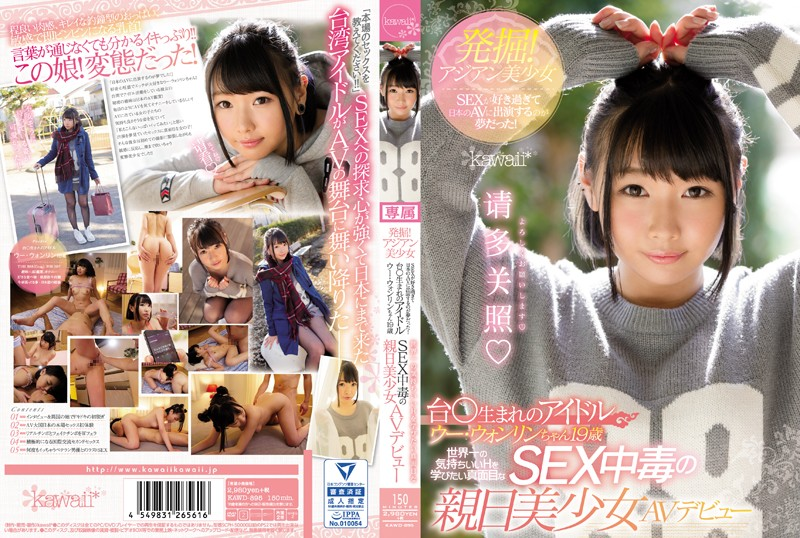 [KAWD-895] 発掘!アジアン美少女 SEXが好き過ぎて日本のAVに出演するのが夢だった! 台○生まれのアイドル ウー・ウォンリンちゃん19歳 世界一の気持ちいいHを学びたい真面目なSEX中毒の親日美少女AVデビュー