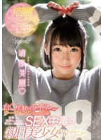 発掘!アジアン美少女 SEXが好き過ぎて日本のAVに出演するのが夢だった! 台○生まれのアイドル ウー・ウォンリンちゃん19歳 世界一の気持ちいいHを学びたい真面目なSEX中毒の親日美少女AVデビュー ダウンロード