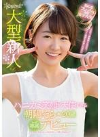 大型新人!ハニカミ笑顔が天使すぎる 朝陽そら 20歳 kawaii*専属デビュー ダウンロード