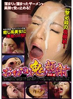 おねだり鬼顔射 優木夏[動画/DVD]