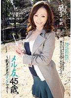 メル友45歳 〜私まだまだオンナです〜 蘭子45歳