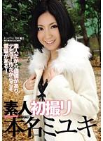 (kaz00033)[KAZ-033] 素人初撮り 本名ミユキ ダウンロード