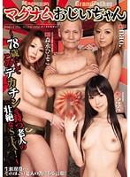 マグナムおじいちゃん 〜78歳にしてこのデカチンを持つ老人の壮絶なSEX!〜