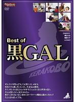 「Best of 黒GAL」のパッケージ画像