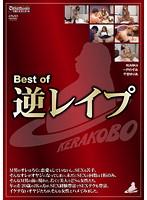 「Best of 逆レ○プ」のパッケージ画像