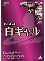 Best of 白ギャル ダウンロード