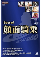 Best of 顔面騎乗 ダウンロード