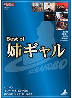 Best of 姉ギャル ダウンロード