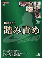 (kbcm00006)[KBCM-006] Best of 踏み責め ダウンロード