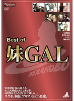 (kbcm00007)[KBCM-007] Best of 妹GAL ダウンロード