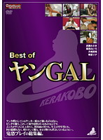 (kbcm00008)[KBCM-008] Best of ヤンGAL ダウンロード