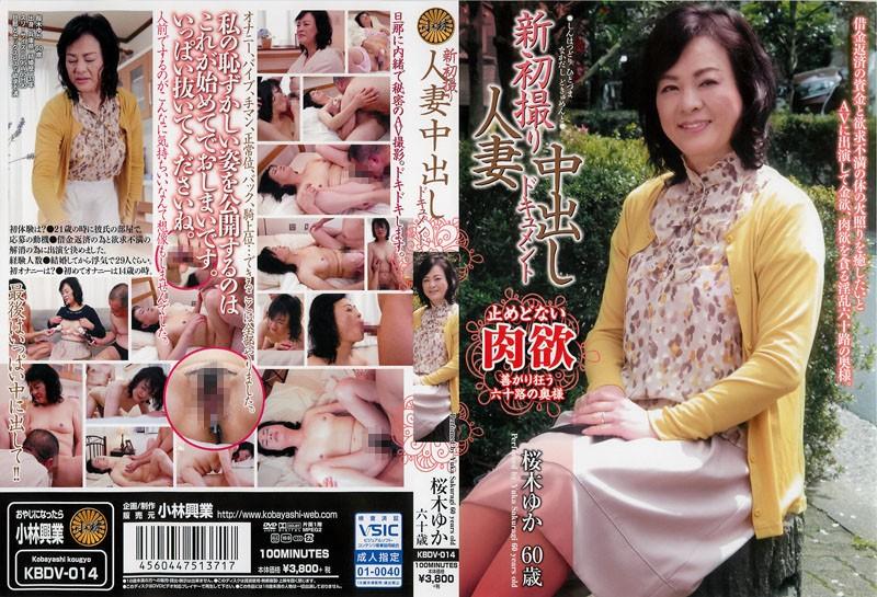 淫乱の奥様、桜木ゆか出演の中出し無料熟女動画像。新初撮り人妻中出しドキュメント 桜木ゆか