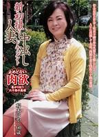 新初撮り人妻中出しドキュメント 桜木ゆか ダウンロード