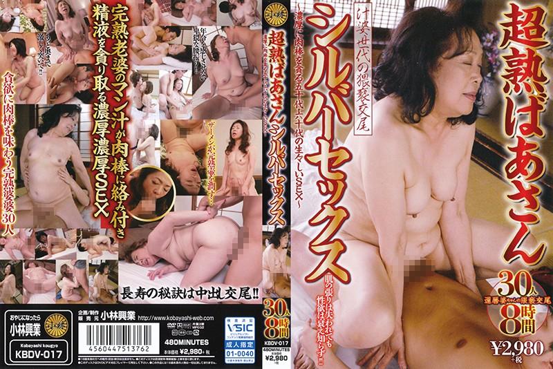 熟女、真田静江出演のsex無料動画像。超熟ばあさんシルバーセックス30人8時間