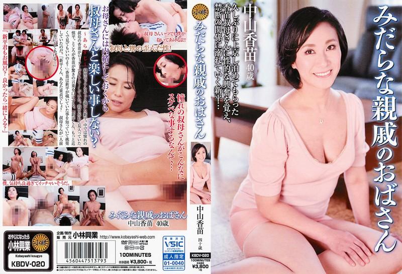 [KBDV-020] みだらな親戚のおばさん 中山香苗
