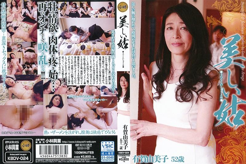 熟女、有賀由美子出演のオナニー無料動画像。美しい姑 有賀由美子