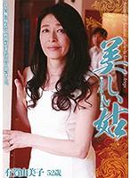 美しい姑 有賀由美子 ダウンロード