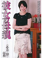 (kbdv00025)[KBDV-025] 彼女の母親 冬木舞 ダウンロード