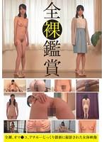 (kbms00001)[KBMS-001] 全裸鑑賞 ダウンロード